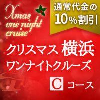 飛鳥Ⅱ Xmas横浜ワンナイトクルーズ12月20日発 Cコース(Kキャビン限定)10%割引(タイムセール)のお知らせ