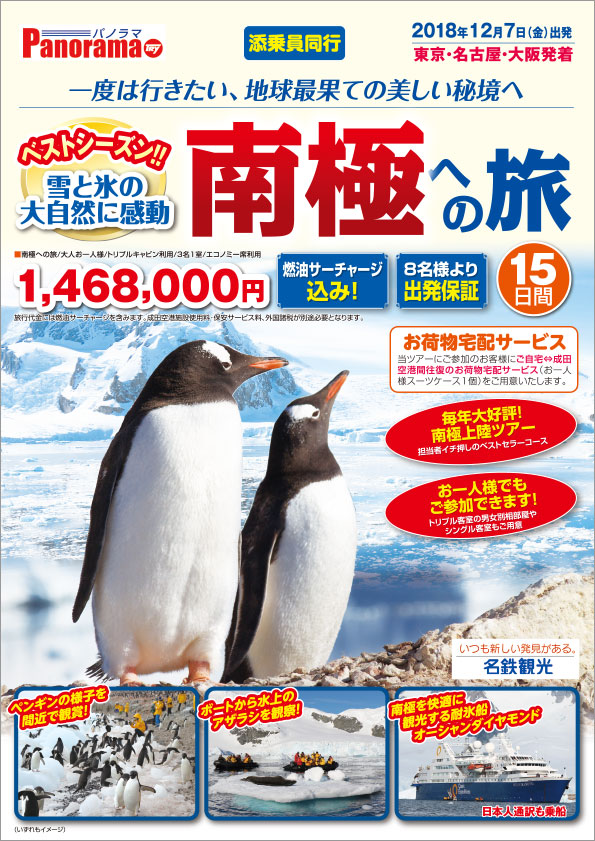 南極への旅 2019年(オーシャン・ダイヤモンド)