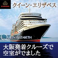 「クイーン・エリザベス」による大阪発着クルーズで空室がでました!