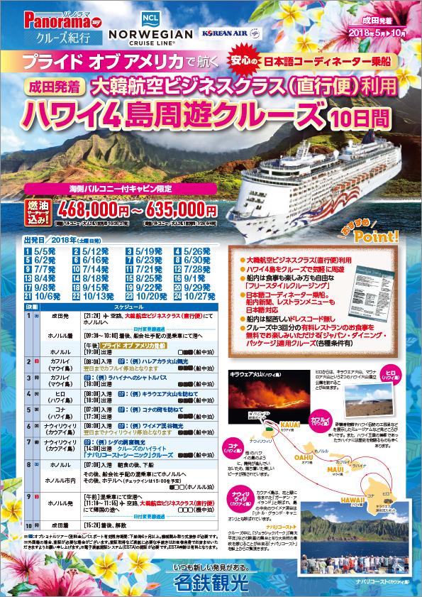 プライド オブ アメリカ 大韓航空ビジネスクラス直航便利用 ハワイ4島周遊クルーズ10日間