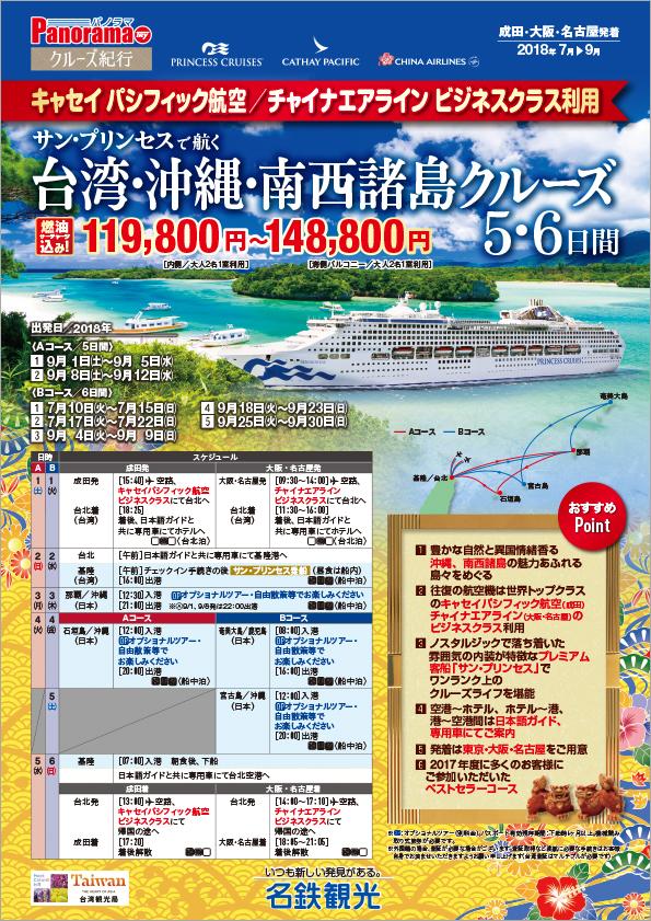 サン・プリンセスで航く 台湾・沖縄・南西諸島クルーズ