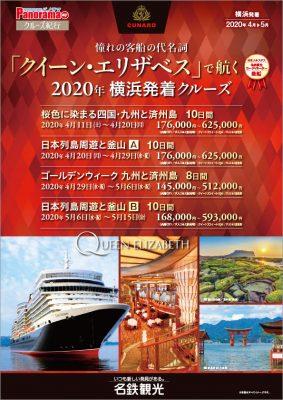 クイーン・エリザベスで航く 2020年横浜発着クルーズ