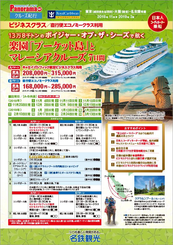 ボイジャー・オブ・ザ・シーズで航く 楽園「プーケット島」とマレーシアクルーズ7日間