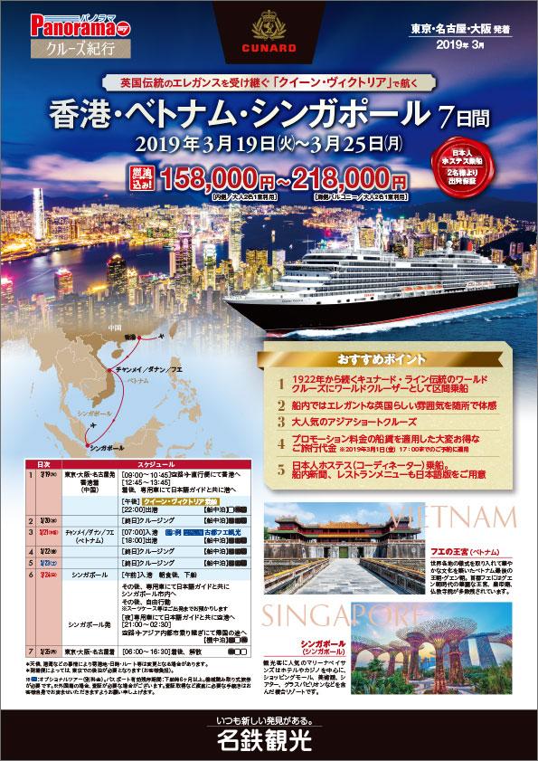 クイーン・ヴィクトリアで航く 香港・ベトナム・シンガポール7日間