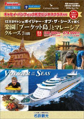 ボイジャー・オブ・ザ・シーズで航く 楽園「プーケット島」とマレーシアクルーズ 7日間
