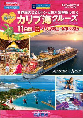 ロイヤル・カリビアン 世界最大22万トンの超大型船で航く カリブ海クルーズ11日間