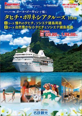 ラグジュアリー客船 ポール・ゴーギャンで航く タヒチ・ポリネシアクルーズ10日間