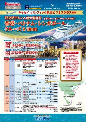 ロイヤル・カリビアン キャセイ・パシフィック航空ビジネスクラス利用 香港・ベトナム・シンガポールクルーズ