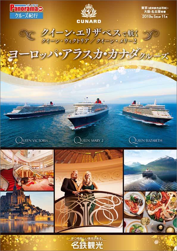 クイーン・エリザベス/クイーン・ヴィクトリア/クイーン・メリー2で航く ヨーロッパ・アラスカ・カナダクルーズ