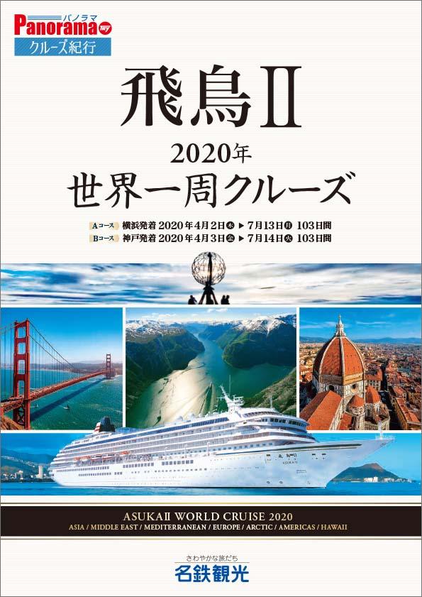 飛鳥Ⅱ 2020年世界一周クルーズ[Aコース(横浜発着)/Bコース(神戸発着)]