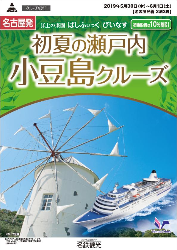 洋上の楽園 ぱしふぃっく びいなす 初夏の瀬戸内 小豆島クルーズ