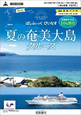 【初乗船の方10%割引】ぱしふぃっく びいなす 夏の奄美大島クルーズ