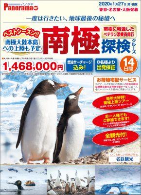 一度は行きたい、地球最後の秘境へ 南極探検クルーズ14日間