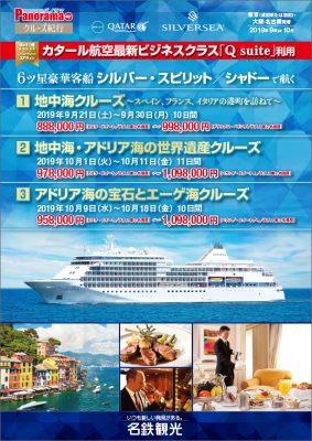 6ツ星豪華客船 シルバー・スピリット/シャドーで航く 地中海/アドリア海/エーゲ海