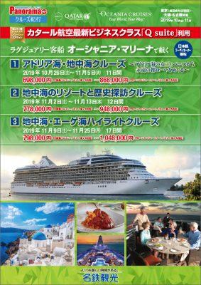 ラグジュアリー客船 オーシャニア・マリーナで航く 地中海/アドリア海/エーゲ海【カタール航空最新ビジネスクラス「Q suite」利用】