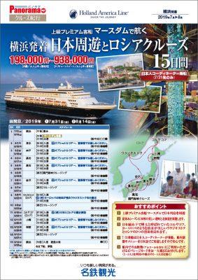 上級プレミアム船 マースダムで航く【横浜発着】日本周遊とロシアンクルーズ15日間