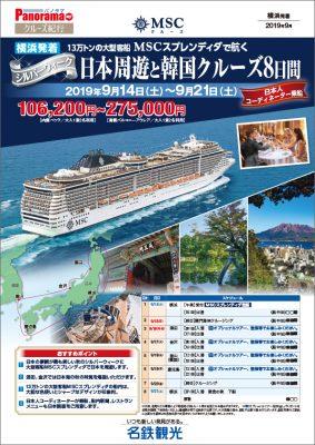 MSCスプレンディダで航く <シルバーウィーク>日本周遊と韓国クルーズ8日間
