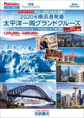 プレミアムクラス「サン・プリンセス」で航く 2020年横浜発着 太平洋一周グランドクルーズ