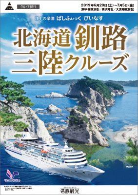 洋上の楽園 ぱしふぃっく びいなす 北海道 釧路三陸クルーズ