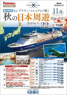 セレブリティ・ミレニアムで航く 秋の日本周遊クルーズ11日間【横浜発着】