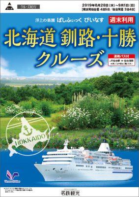 【週末利用】洋上の楽園 ぱしふぃっく びいなす 北海道 釧路・十勝クルーズ