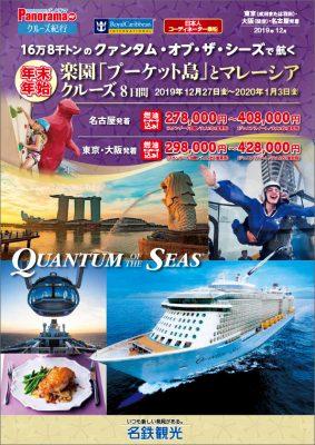 【年末年始】16万8千トンのクァンタム・オブ・ザ・シーズで航く 楽園「プーケット島」とマレーシアクルーズ8日間