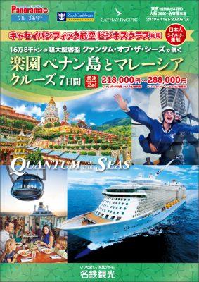【キャセイパシフィック航空ビジネスクラス利用】クァンタム・オブ・ザ・シーズで航く 楽園ペナン島とマレーシアクルーズ7日間