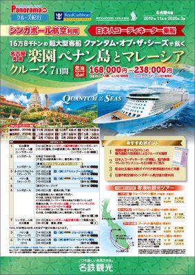 【シンガポール航空利用】クァンタム・オブ・ザ・シーズで航く 楽園ペナン島とマレーシアクルーズ7日間(名古屋発着)