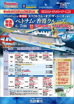 <年末年始>16万8千トンの新造船 スペクトラム・オブ・ザ・シーズで航く ベトナム・香港クルーズ 6/7日間【キャセイパシフィック航空利用】