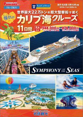 世界最大22万トンの超大型客船「シンフォニー オブ ザ シーズ」で航くカリブ海クルーズ11日間