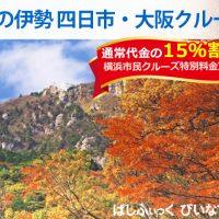 15%割引★【ぱしふぃっくびいなす】秋の紅葉シーズンを迎える関西へ!特別料金クルーズツアー<横浜市民クルーズ>