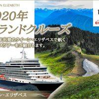 公開《クイーン・エリザベス 2020年グランドクルーズ》オセアニア・アジア・アラスカ・アメリカ西海岸の11コースと横浜発着の4コースをご紹介