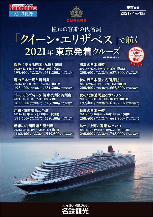 2021年クイーン・エリザベス日本発着クルーズツアー