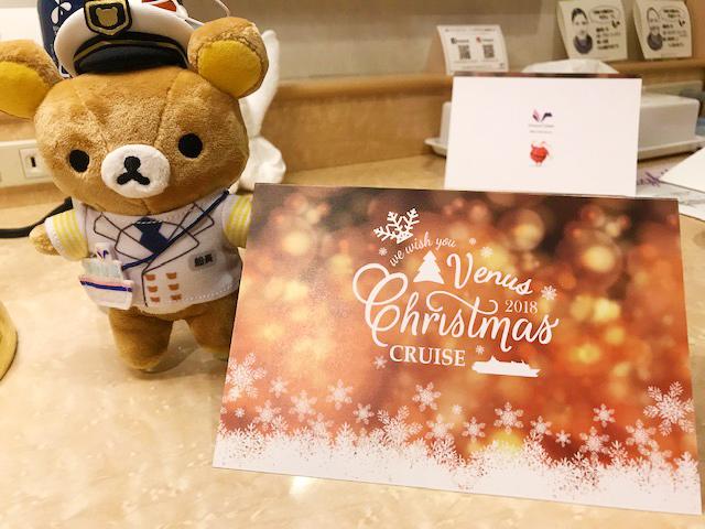 ぱしふぃっく びいなす ワンナイトクリスマスクルーズ
