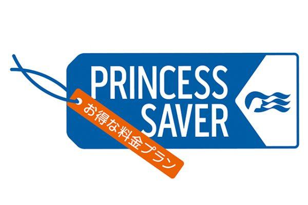 ダイヤモンド・プリンセス 新代金「プリンセス・セーバー」を設定