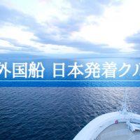 《外国船日本発着ページリニューアル! 船会社担当のおすすめコメントも!》日本を発着する外国船クルーズにご注目!