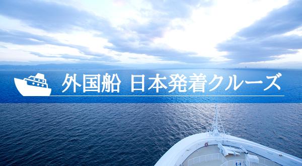 外国船日本発着クルーズツアーをご紹介