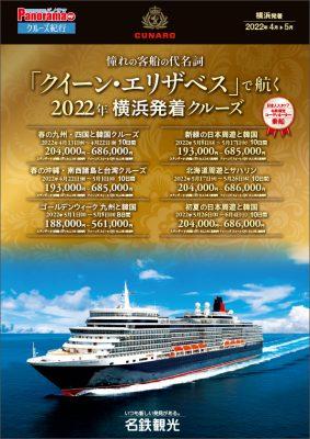 憧れの客船の代名詞「クイーン・エリザベス」で航く2022年横浜発着クルーズ