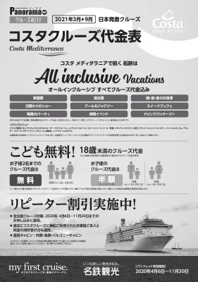 コスタクルーズ2021年日本発着クルーズ