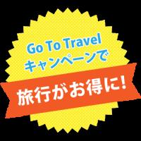 Go To Travel クルーズキャンペーンにつきまして