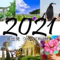 特集公開【2021年クルーズ旅行・ツアー特集】行ってみたい旅が見つかる!