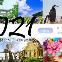 【2021年出発クルーズ旅行・ツアー特集】行ってみたい旅が見つかる!