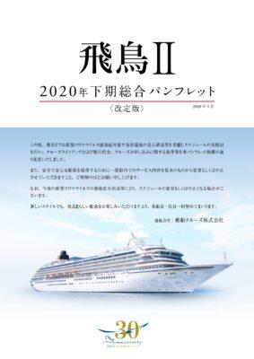◆飛鳥Ⅱ 2020年下期総合パンフレット 国内クルーズ【2020年11月~2021年1月】改訂版