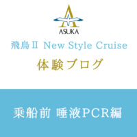 【飛鳥Ⅱ】いよいよ再始動! 飛鳥II再開  New Style Cruise!2020年10月24日乗船記 ~乗船前 唾液PCR編~