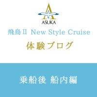 【飛鳥Ⅱ】いよいよ再始動! 飛鳥II再開  New Style Cruise!2020年10月24日乗船記 ~乗船後 船内編~
