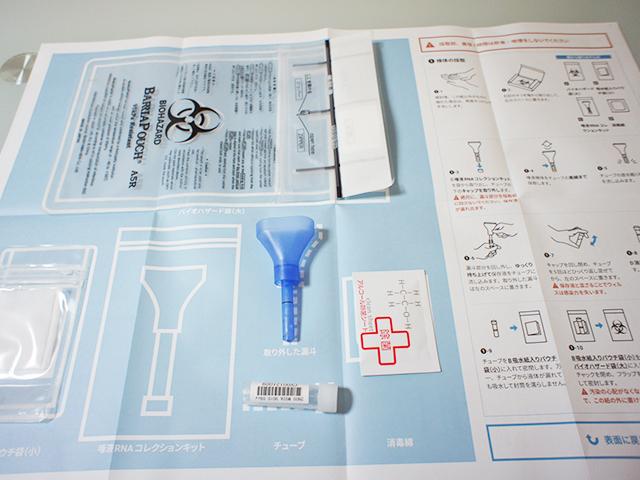 乗船前 自宅にて 唾液PCR検査