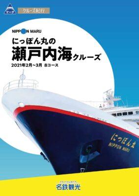 ◆にっぽん丸 2021年1-3月 瀬戸内海クルーズ