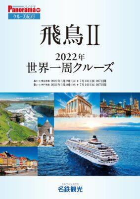 ◆飛鳥Ⅱ 2022年 世界一周クルーズ