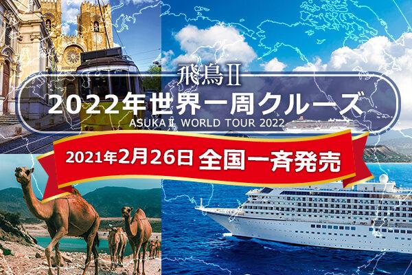 飛鳥Ⅱ 2022年世界一周クルーズ 販売開始!