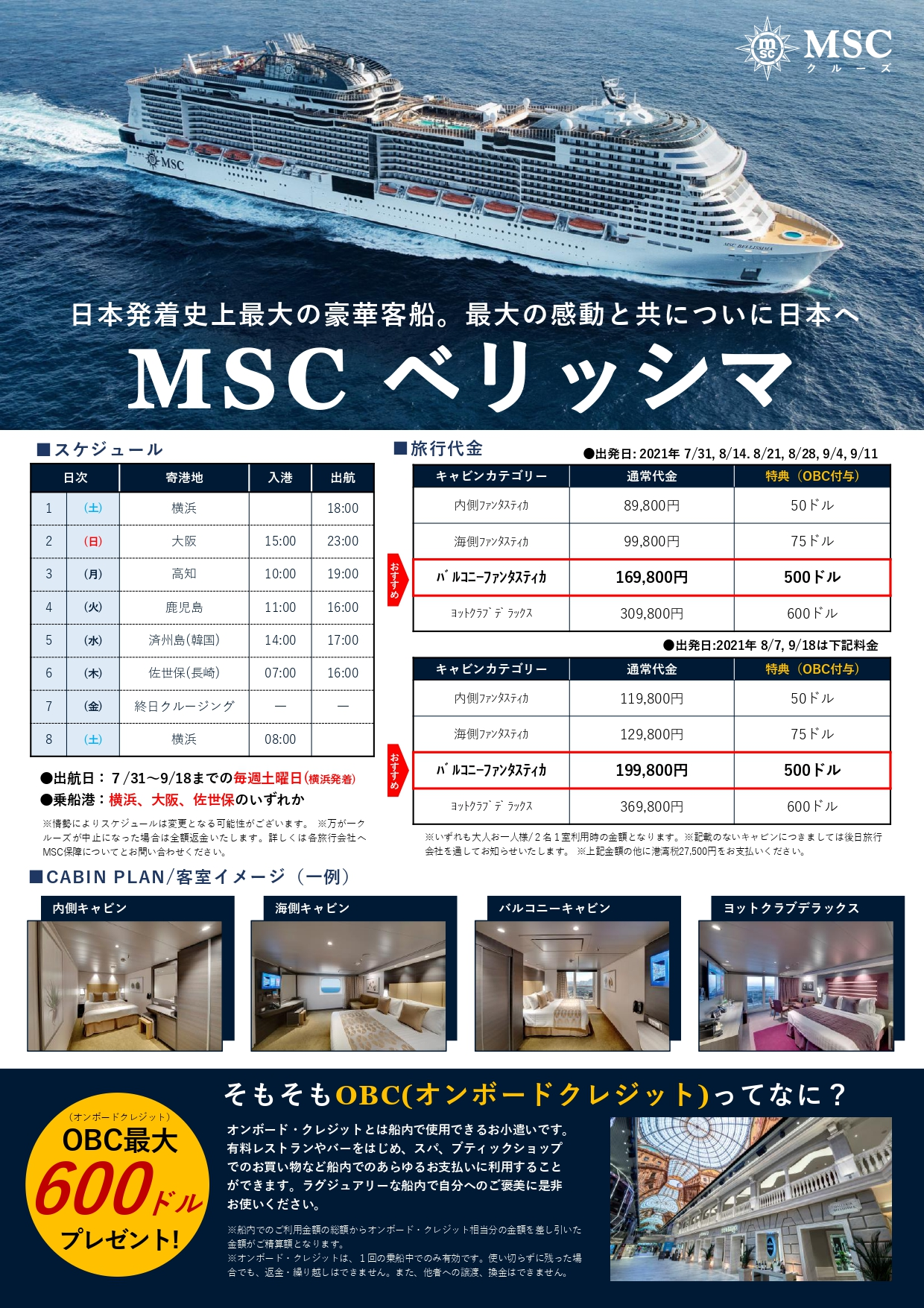 MSCベリッシマ 2021年7月~9月日本発着クルーズ